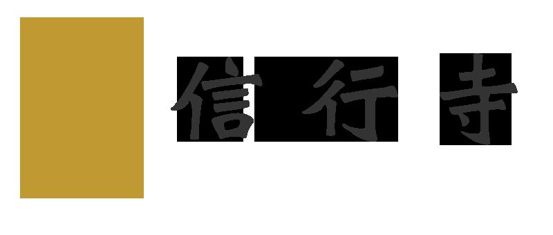 法鼓山信行寺
