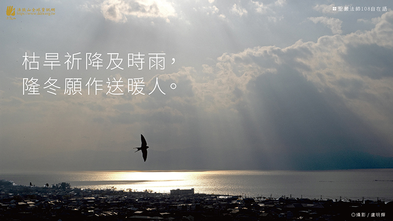 枯旱祈降及時雨,隆冬願作送暖人。