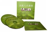 法鼓山八式動禪DVD