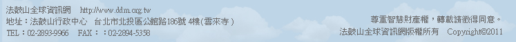 ●法鼓山電子報●第485期:佛學奧林匹克6/20在法鼓山盛大揭幕