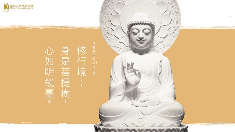 修行境:身是菩提樹,心如明鏡臺。