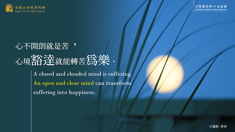心不開朗就是苦,心境豁達就能轉苦為樂。