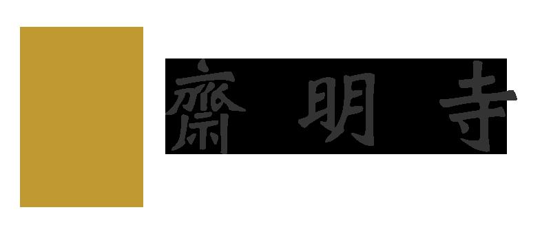 法鼓山齋明寺