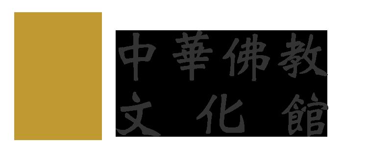 中華佛教文化館