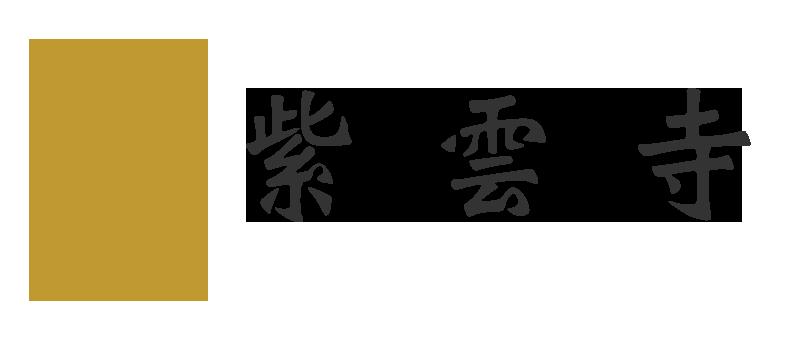 法鼓山紫雲寺