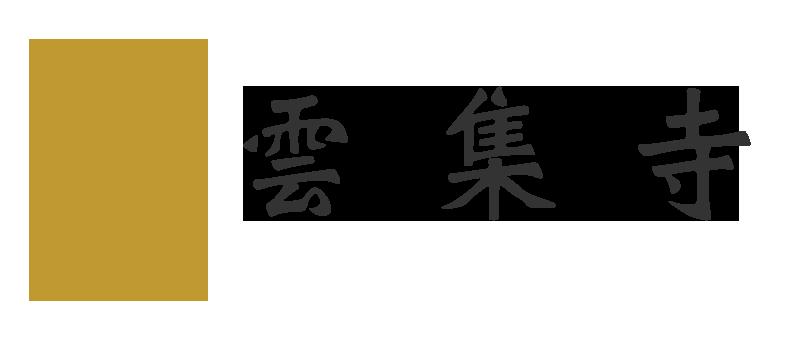 法鼓山雲集寺