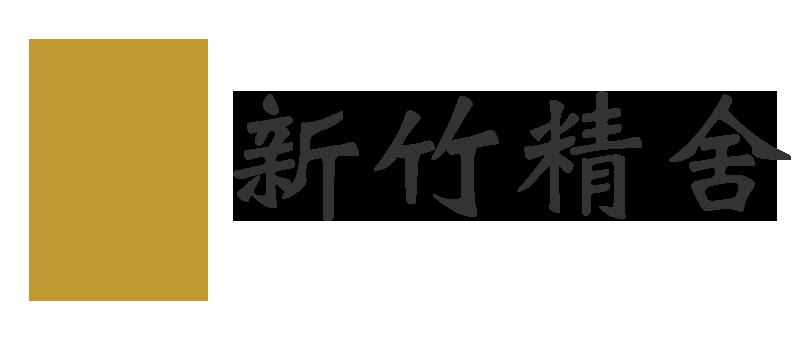 法鼓山新竹精舍