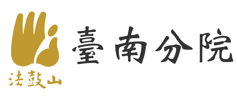 法鼓山臺南分院
